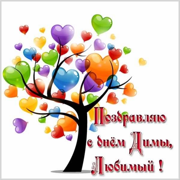 Картинка с днем Димы любимый - скачать бесплатно на otkrytkivsem.ru