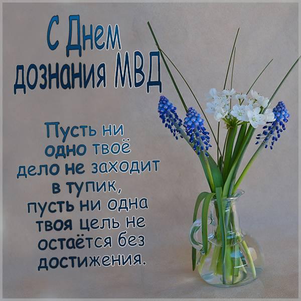 Картинка с днем дознания МВД 16 октября - скачать бесплатно на otkrytkivsem.ru