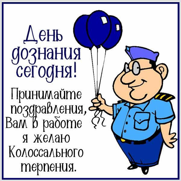 Картинка с днем дознания с поздравлением - скачать бесплатно на otkrytkivsem.ru