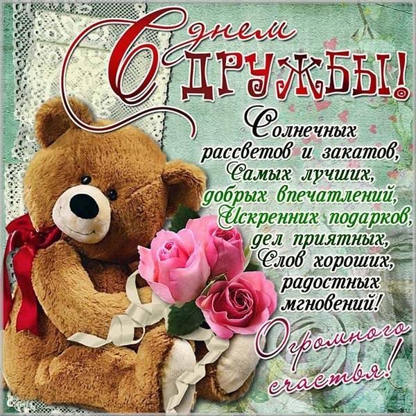 Картинка с днем друзей с пожеланиями - скачать бесплатно на otkrytkivsem.ru