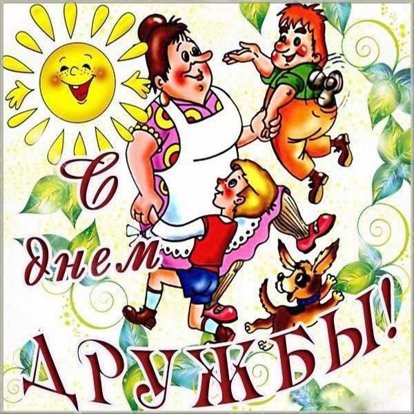 Картинка с днем дружбы 11 января - скачать бесплатно на otkrytkivsem.ru