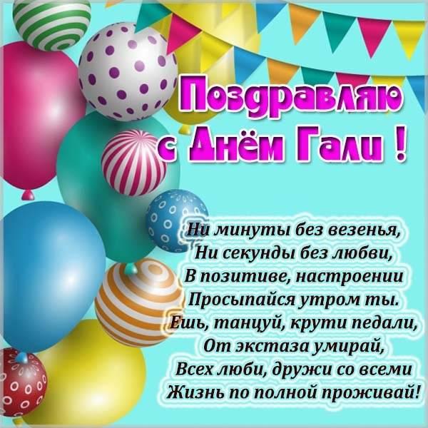 Картинка с днем Гали со стихами - скачать бесплатно на otkrytkivsem.ru