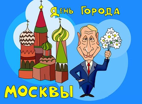 Картинка с днем города Москвы - скачать бесплатно на otkrytkivsem.ru