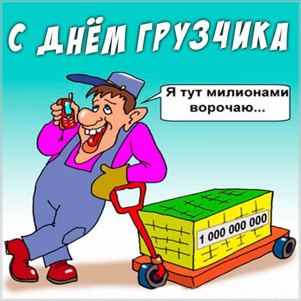 Картинка с днем грузчика - скачать бесплатно на otkrytkivsem.ru
