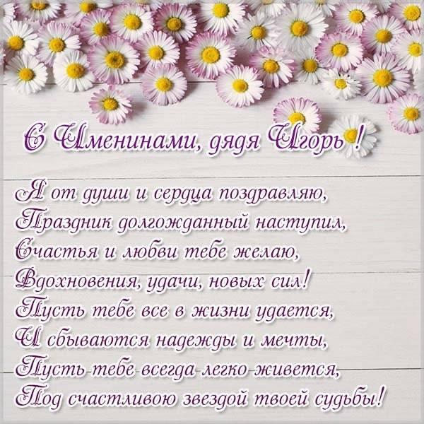 Картинка с днем Игоря дяде - скачать бесплатно на otkrytkivsem.ru