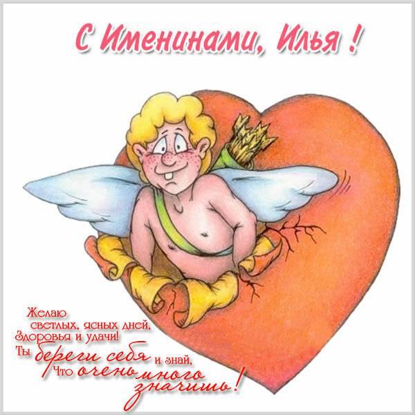 Картинка с днем Ильи в стихах - скачать бесплатно на otkrytkivsem.ru