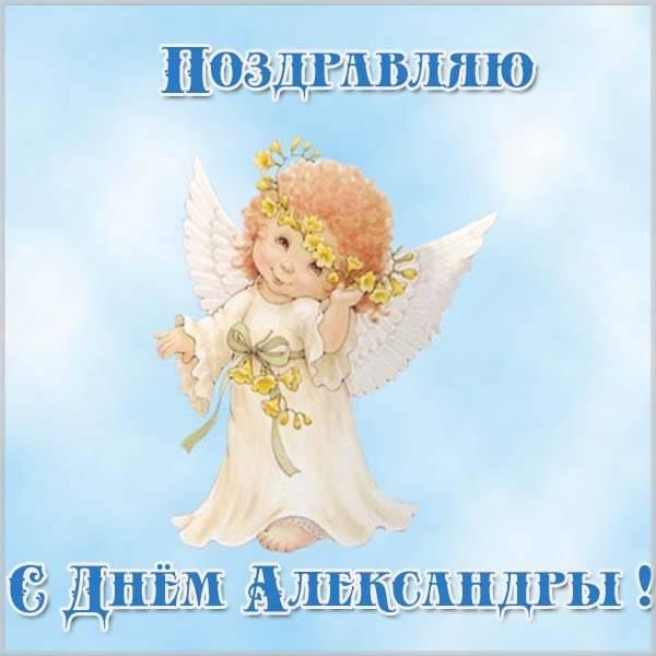 Картинка с днем имени Александра - скачать бесплатно на otkrytkivsem.ru