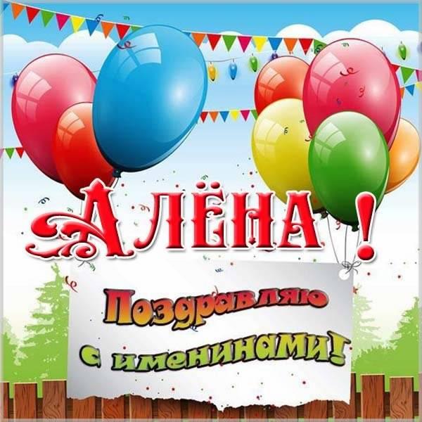 Картинка с днем имени Алена - скачать бесплатно на otkrytkivsem.ru