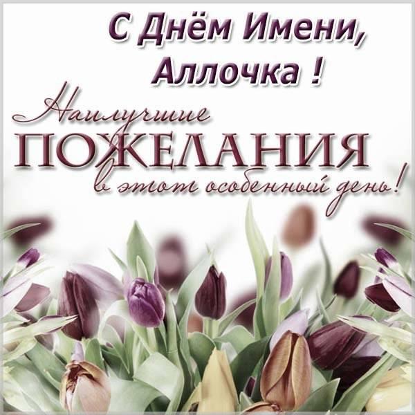 Картинка с днем имени Аллочка - скачать бесплатно на otkrytkivsem.ru