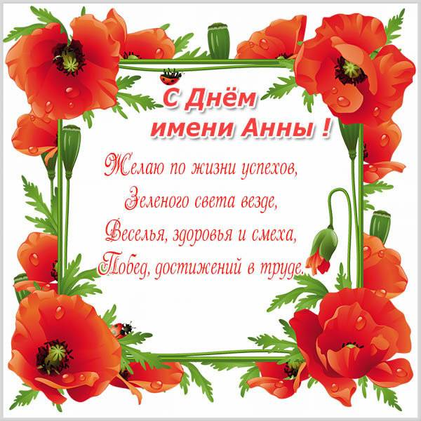 Картинка с днем имени Анна с поздравлением - скачать бесплатно на otkrytkivsem.ru