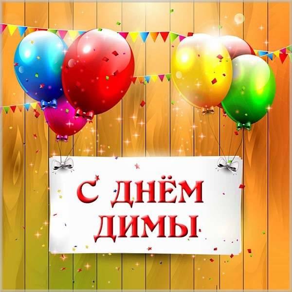 Картинка с днем имени Дима - скачать бесплатно на otkrytkivsem.ru
