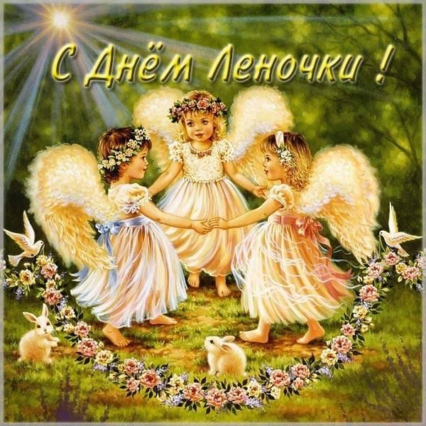 Картинка с днем имени Леночка - скачать бесплатно на otkrytkivsem.ru