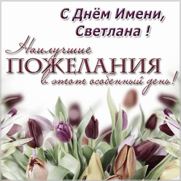 Картинка с днем имени Светлана - скачать бесплатно на otkrytkivsem.ru