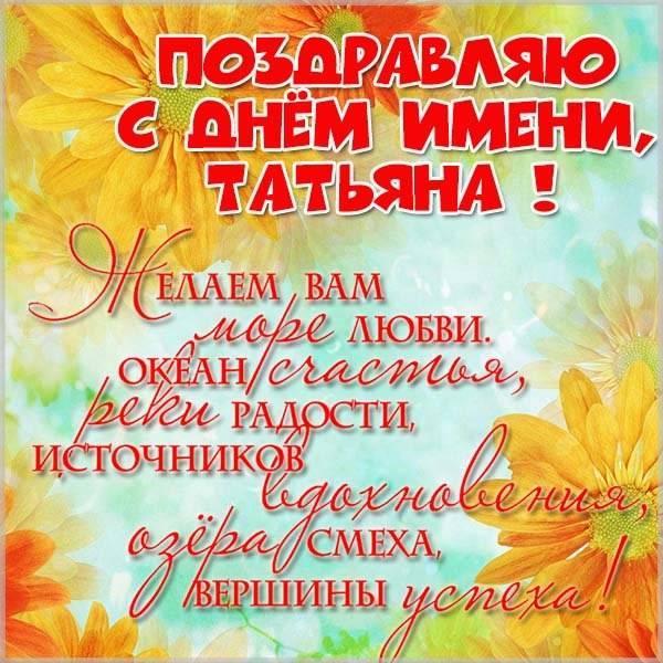 Картинка с днем имени Татьяна с поздравлением - скачать бесплатно на otkrytkivsem.ru