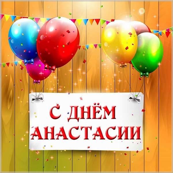 Картинка с днем именин Анастасии - скачать бесплатно на otkrytkivsem.ru