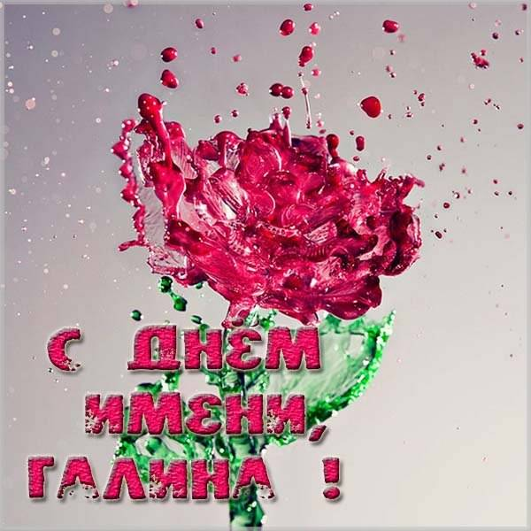 Картинка с днем именин Галины - скачать бесплатно на otkrytkivsem.ru