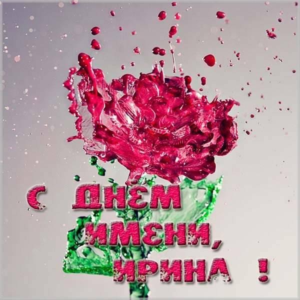 Картинка с днем именин Ирины - скачать бесплатно на otkrytkivsem.ru