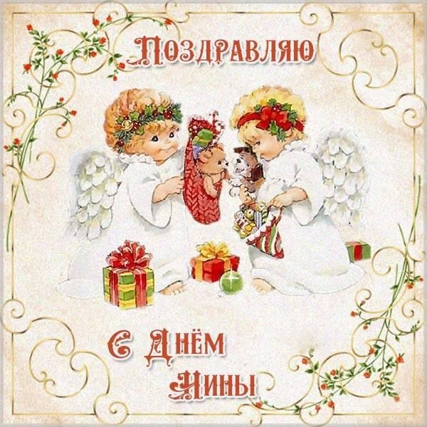 Картинка с днем именин Нины - скачать бесплатно на otkrytkivsem.ru