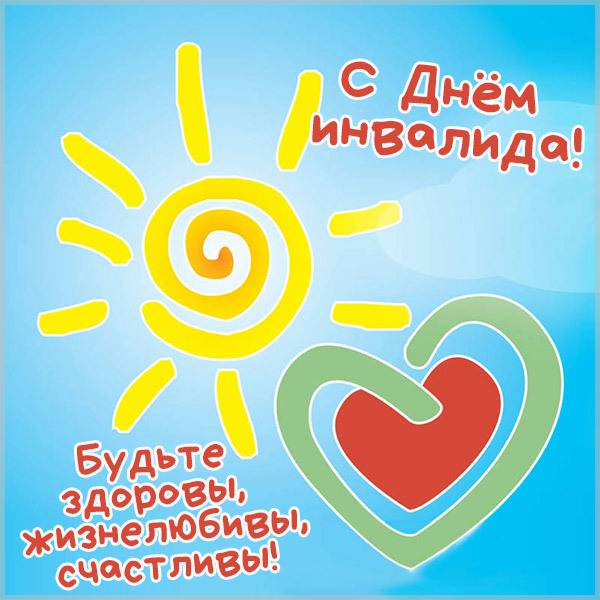Картинка с днем инвалида - скачать бесплатно на otkrytkivsem.ru