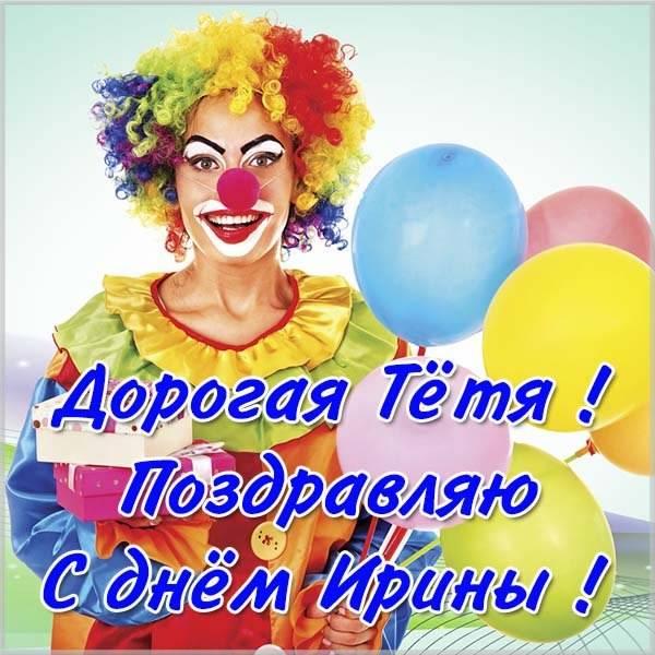 Картинка с днем Ирины тете - скачать бесплатно на otkrytkivsem.ru