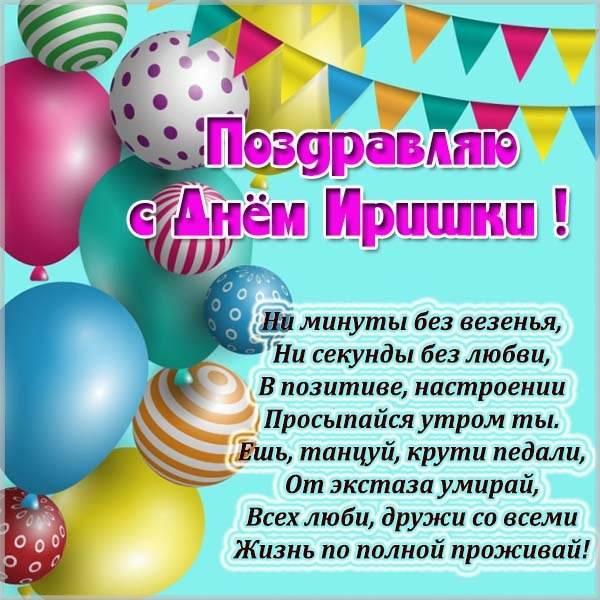 Картинка с днем Иришки в стихах - скачать бесплатно на otkrytkivsem.ru