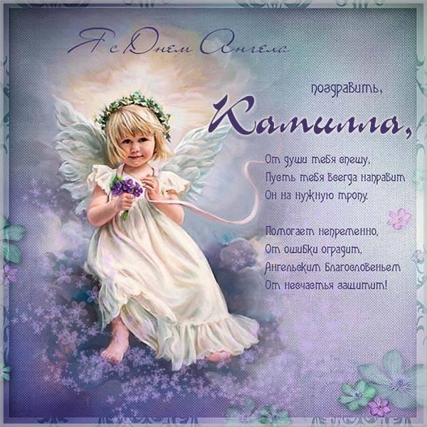 Картинка с днем Камиллы - скачать бесплатно на otkrytkivsem.ru