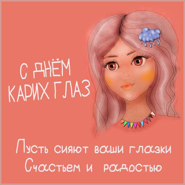 Картинка с днем карих глаз - скачать бесплатно на otkrytkivsem.ru