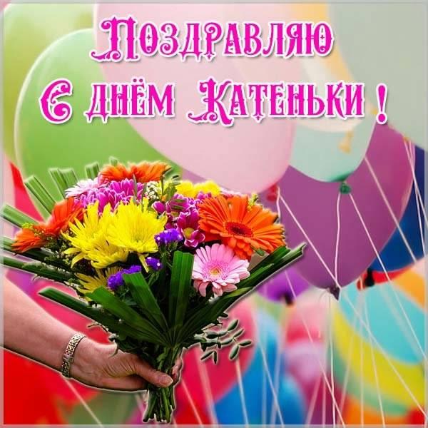 Картинка с днем Катеньки - скачать бесплатно на otkrytkivsem.ru
