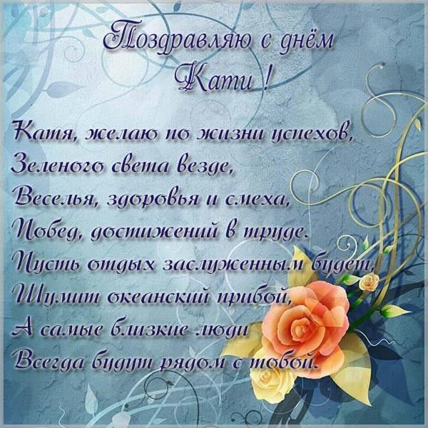 Картинка с днем Кати с красивыми стихами - скачать бесплатно на otkrytkivsem.ru