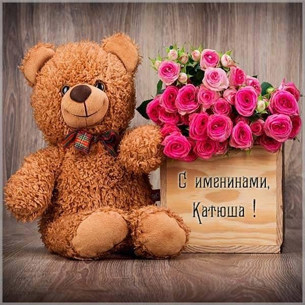 Картинка с днем Катюши с цветами - скачать бесплатно на otkrytkivsem.ru