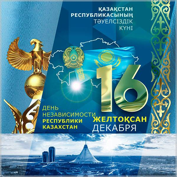 Картинка с днем Казахстана с надписями - скачать бесплатно на otkrytkivsem.ru