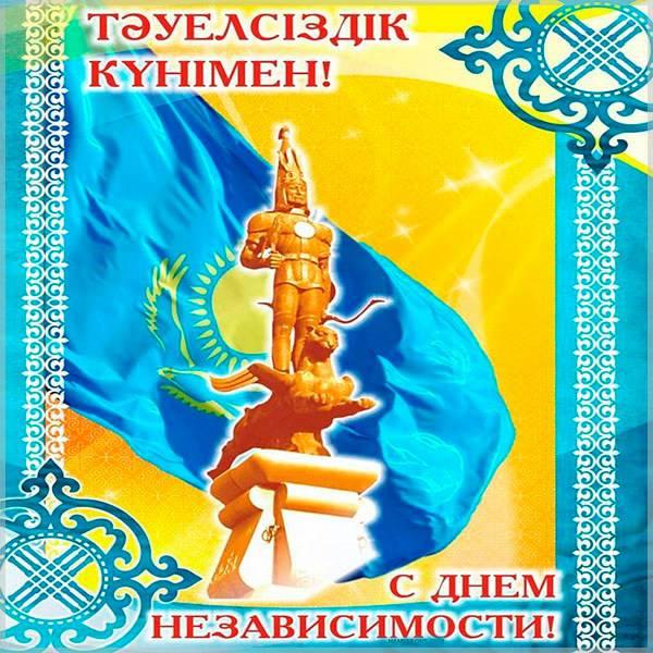 Картинка с днем Казахстана - скачать бесплатно на otkrytkivsem.ru