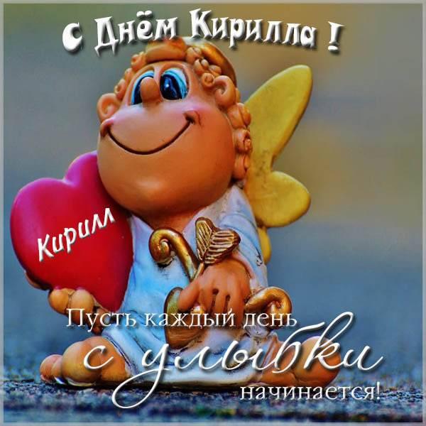 Картинка с днем Кирилла - скачать бесплатно на otkrytkivsem.ru