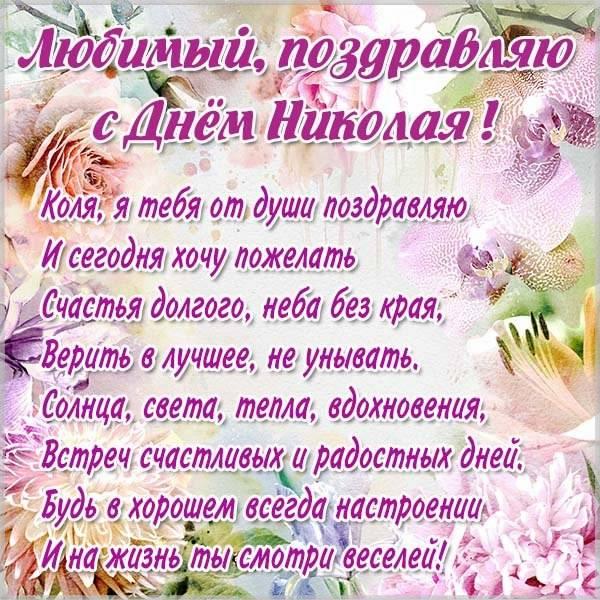 Картинка с днем Коли любимый - скачать бесплатно на otkrytkivsem.ru