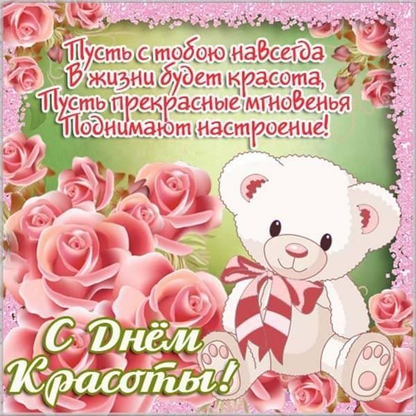 Картинка с днем красоты - скачать бесплатно на otkrytkivsem.ru