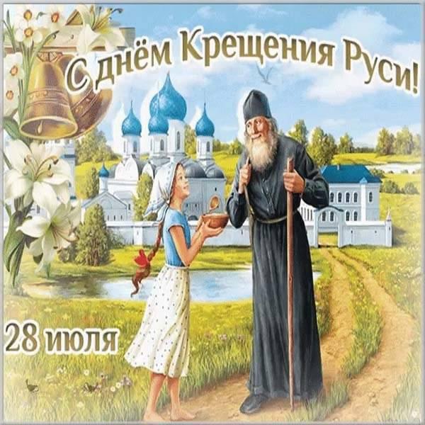 Картинка с днем Крещения Руси в прозе - скачать бесплатно на otkrytkivsem.ru