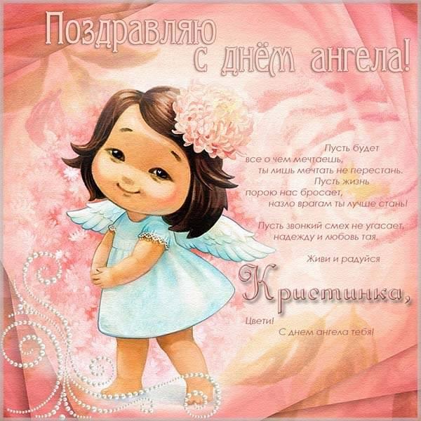 Картинка с днем Кристинки - скачать бесплатно на otkrytkivsem.ru