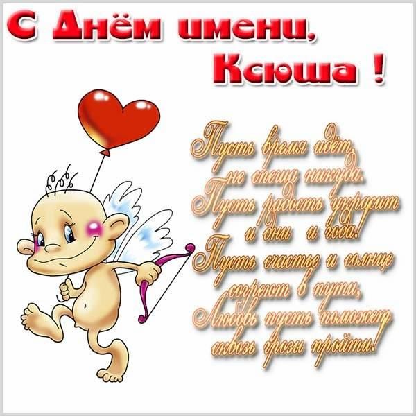 Картинка с днем Ксюши с надписями - скачать бесплатно на otkrytkivsem.ru