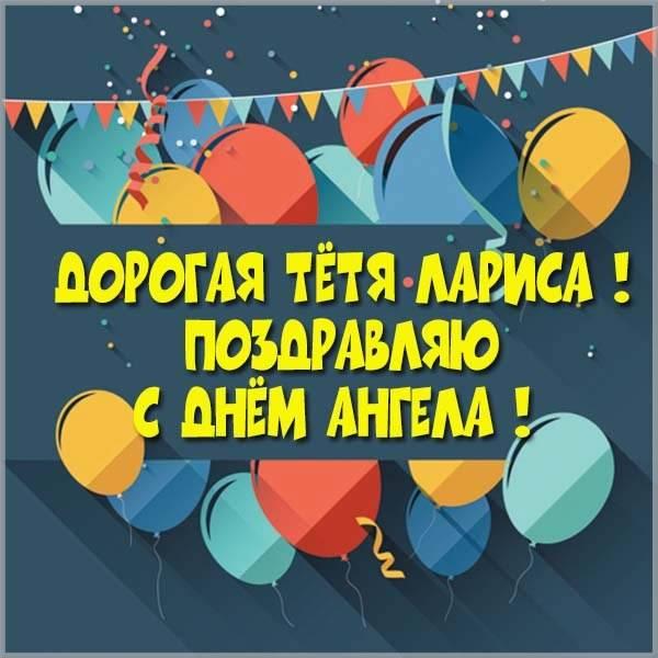 Картинка с днем Ларисы для тети - скачать бесплатно на otkrytkivsem.ru