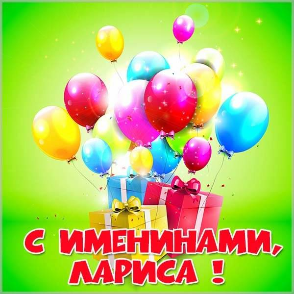 Картинка с днем Ларисы с надписями - скачать бесплатно на otkrytkivsem.ru