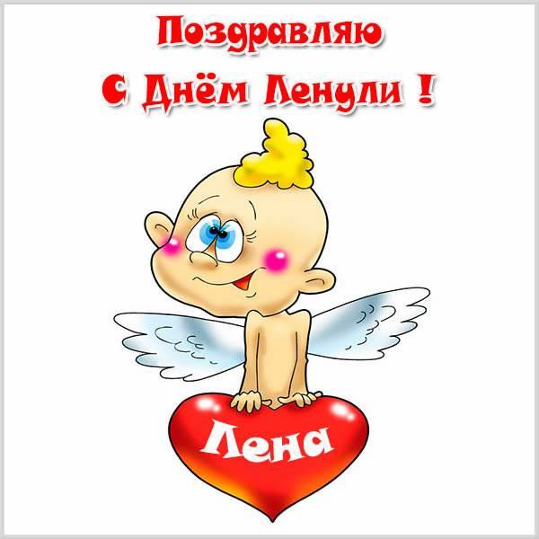Картинка с днем Ленули - скачать бесплатно на otkrytkivsem.ru