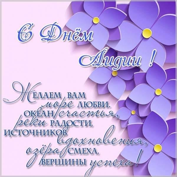 Картинка с днем Лидии с надписями - скачать бесплатно на otkrytkivsem.ru
