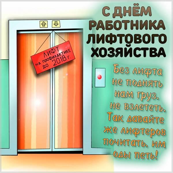 Картинка с днем лифтера - скачать бесплатно на otkrytkivsem.ru