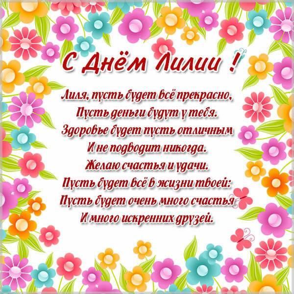Картинка с днем Лилии с красивыми стихами - скачать бесплатно на otkrytkivsem.ru