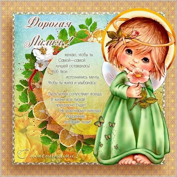 Картинка с днем Лилии со стихами - скачать бесплатно на otkrytkivsem.ru