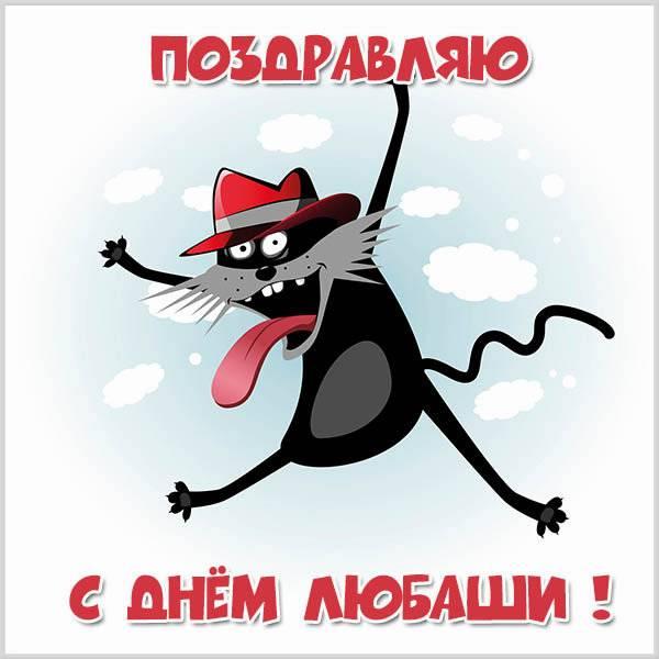 Картинка с днем Любаши - скачать бесплатно на otkrytkivsem.ru