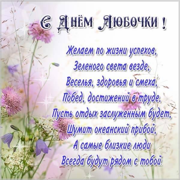 Картинка с днем Любочки - скачать бесплатно на otkrytkivsem.ru