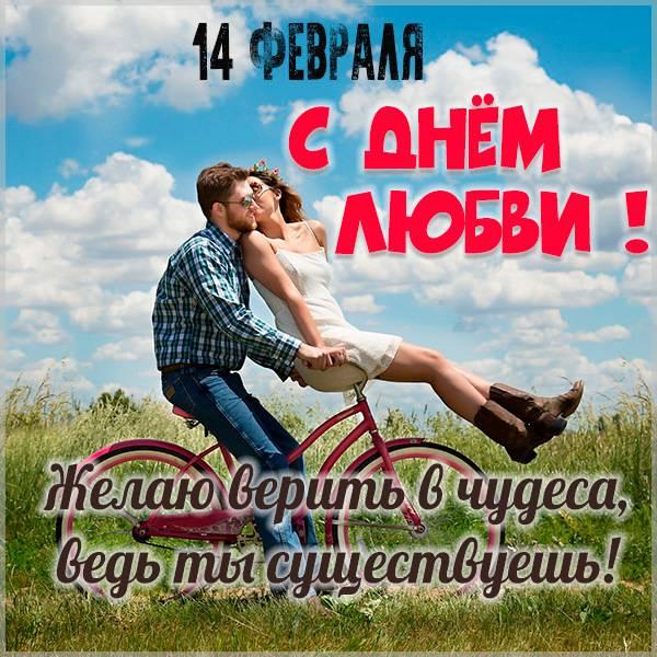 Картинка с днем любви 14 февраля - скачать бесплатно на otkrytkivsem.ru