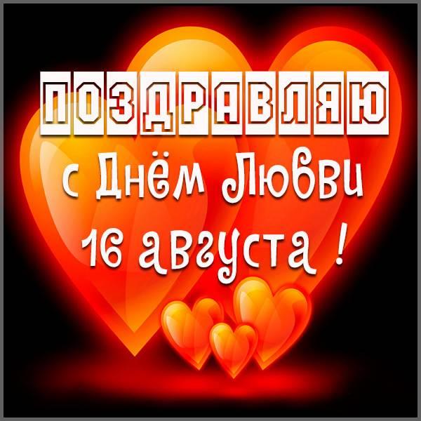 Картинка с днем любви 16 августа - скачать бесплатно на otkrytkivsem.ru