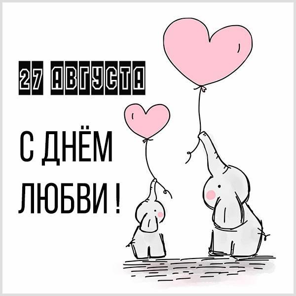 Картинка с днем любви 27 августа - скачать бесплатно на otkrytkivsem.ru